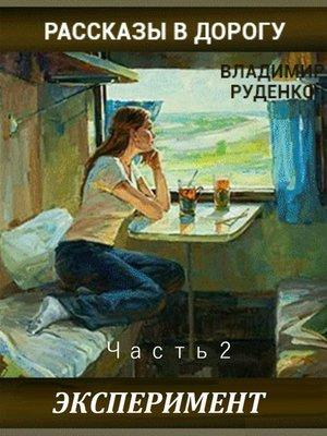 cover image of Рассказы в дорогу, Часть 2, «Эксперимент»