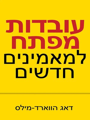 cover image of עובדות מפתח למאמינים חדשים