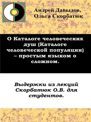 cover image of О «Каталоге Человеческих Душ» («Каталоге Человеческой Популяции») – Простым Языком О Сложном