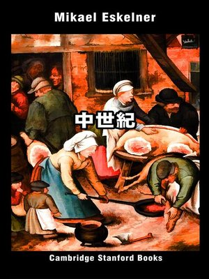 cover image of 中世紀