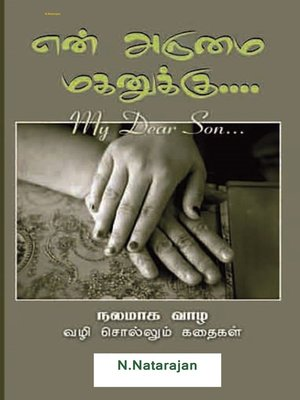 cover image of என் அருமை மகனுக்கு