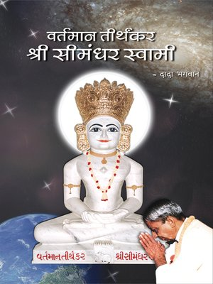 cover image of The Current Living Tirthankara Shree Simandhar Swami (In Hindi)