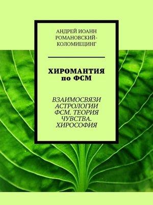 cover image of Хиромантия по ФСМ. Теория чувственности.