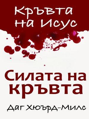 cover image of Силата на кръвта