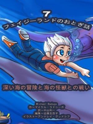 cover image of フェイジーランドのおとぎ話 7巻