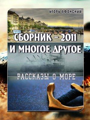 cover image of Сборник