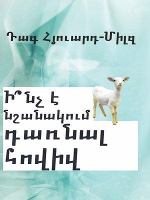 cover image of Ի՞նչ է նշանակում դառնալ հովիվ