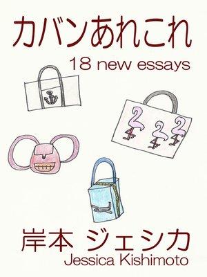 cover image of カバンあれこれ