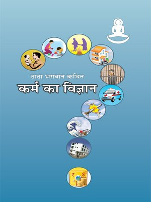 cover image of Karma ka Vignan (In Hindi)