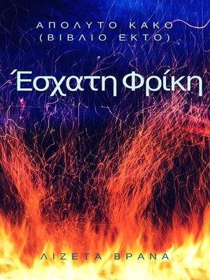 cover image of Απόλυτο Κακό (Βιβλίο Έκτο)--Έσχατη Φρίκη