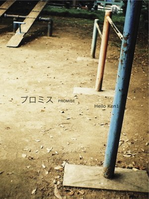 cover image of プロミス PROMISE