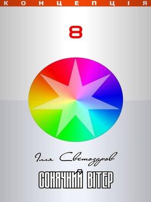 cover image of Сонячний вітер (Sonyachny Viter) Ukrainian edition
