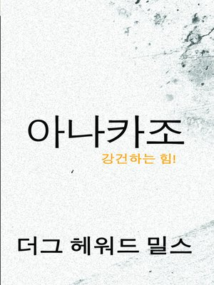 cover image of 아나카조