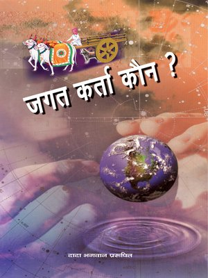 cover image of जगत कर्ता कौन ?