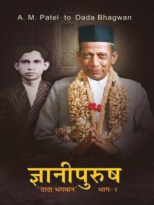 cover image of ज्ञानी पुरुष 'दादा भगवान' (भाग-१)