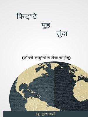cover image of फिट्'टे मूंह तुंदा (डोगरी काह्'नी ते लेख संग्रैह्)