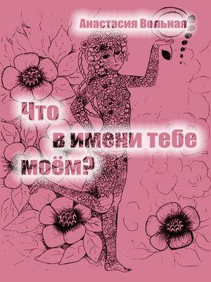 cover image of Что в имени тебе моём?