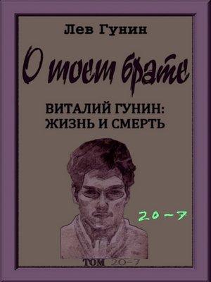 cover image of О моём брате, том 20-й, кн. 7
