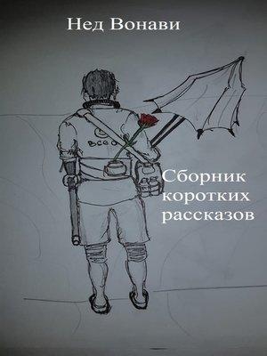 cover image of Сборник коротких рассказов