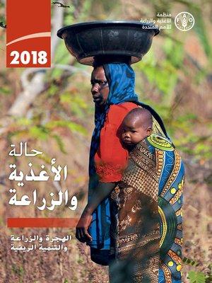 cover image of الهجرة والزراعة والتنمية الريفية 2018 حالة الأغذية والزراعة