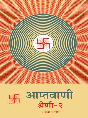 cover image of आप्तवाणी-२