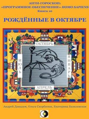 cover image of Рождённые В Октябре