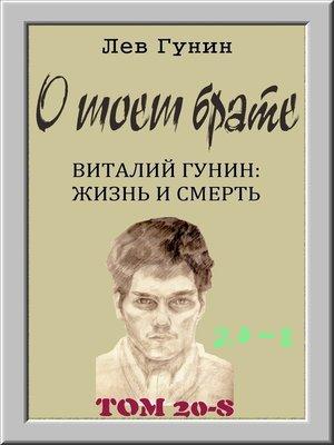 cover image of О моём брате, том 20-й, кн. 8