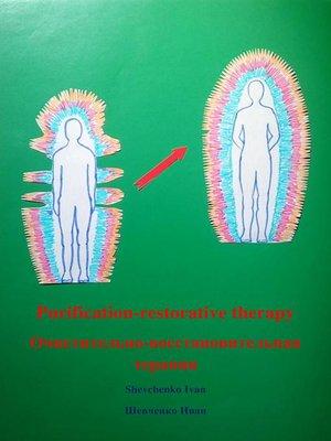cover image of Очистительно-восстановительная терапия