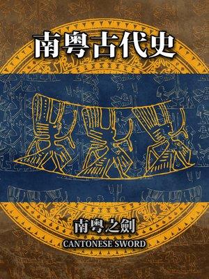 cover image of 南粤古代史 第一章:百越时代与第一次北属