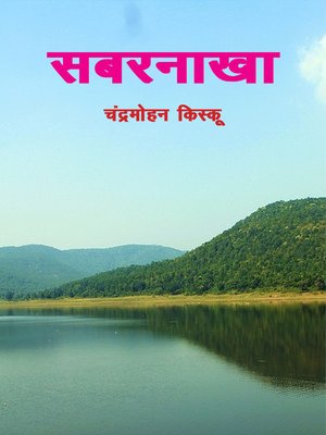 cover image of सबरनाखा
