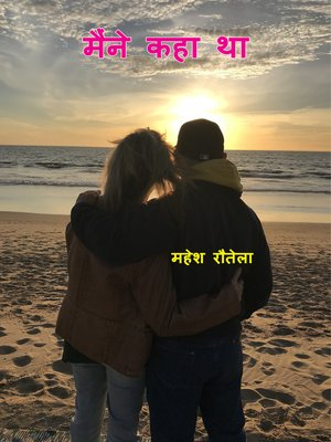 cover image of मैंने कहा था