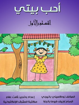 cover image of أحب بيتي