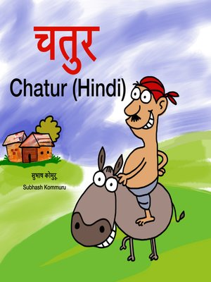 cover image of Chatur (Hindi)