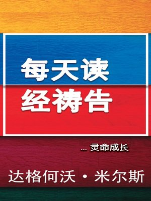 cover image of 每天读经祷告......灵命成长