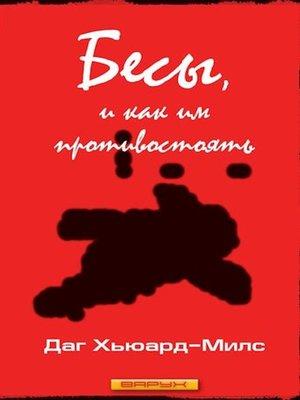 cover image of Бесы, и как им противостоять