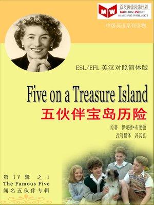 cover image of Five on a Treasure Island 五伙伴宝岛历险 (ESL/EFL 英汉对照简体版)