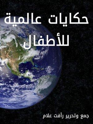 cover image of حكايات عالمية