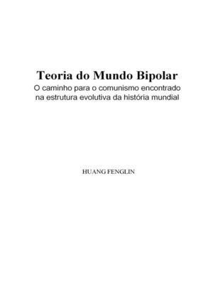 cover image of Teoria do mundo bipolar