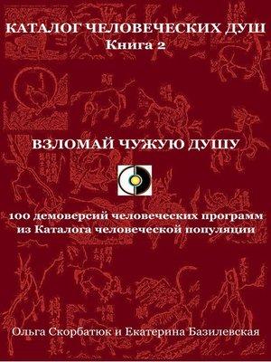 cover image of Взломай чужую душу. 100 демоверсий человеческих программ из Каталога человеческой популяции