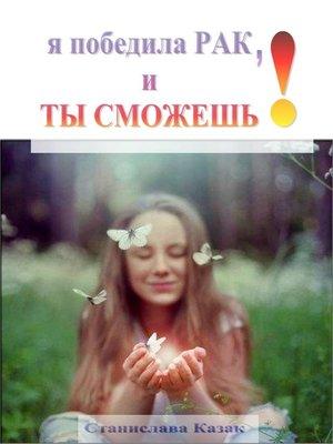 cover image of Я победила РАК, и ТЫ СМОЖЕШЬ!