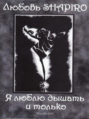 cover image of Я люблю дышать и только