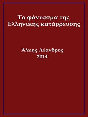 cover image of Το φάντασμα της ελληνικής κατάρρευσης