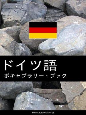 cover image of ドイツ語のボキャブラリー・ブック