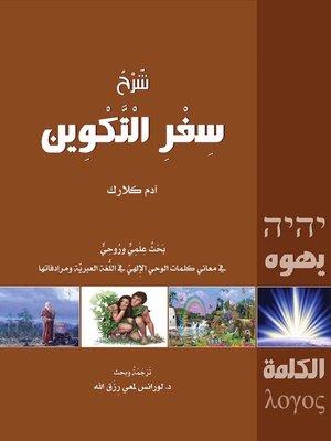 cover image of شرح سفر التكوين