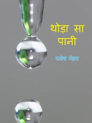 cover image of थोड़ा सा पानी