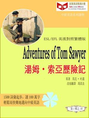 cover image of Adventures of Tom Sawyer 湯姆<li>索亞歷險記(ESL/EFL 英漢對照繁體版)