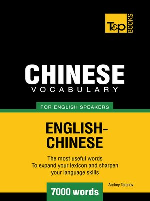 cover image of Chinese vocabulary for English speakers
