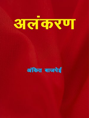 cover image of अलंकरण