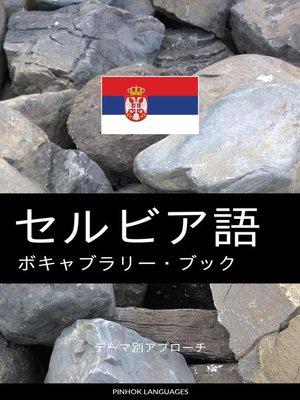 cover image of セルビア語のボキャブラリー・ブック