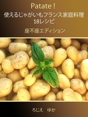 cover image of Patate! 使えるじゃがいもフランス家庭料理 18レシピ